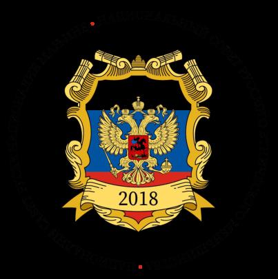 Национални Савет Руске Националне Мањине